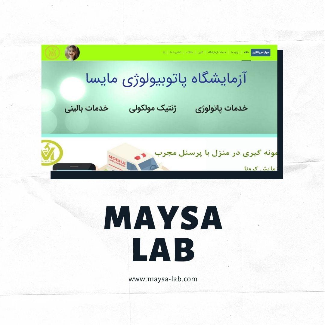 آزمایشگاه مایسا